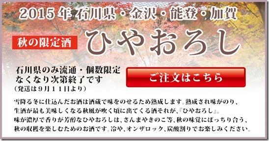 banner_hiyaoroshi2015